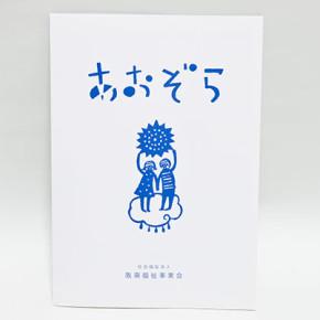 other_aozora_pamphlet1