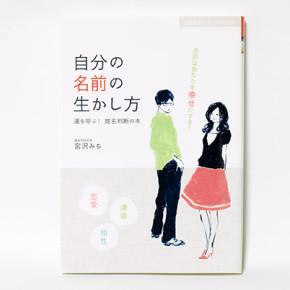 book_jibunnonamae1