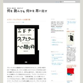 web_keibunsha_tenchoblog1
