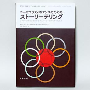 book_storytellingforux1