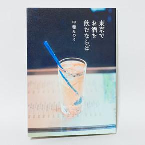 book_tokyo_de_osake_1