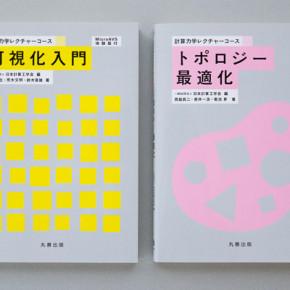 book_keisanrikigaku1-1