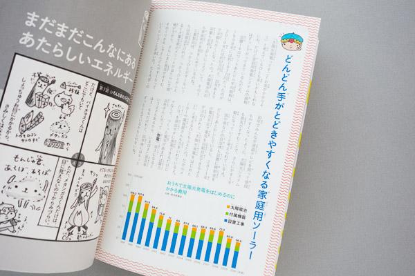 book_minnanomiraino4