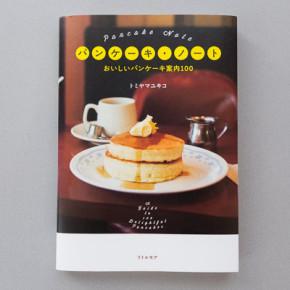 book_pancakenote1