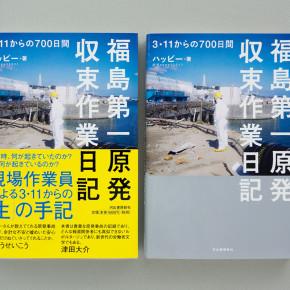book_fukushimadaiichi