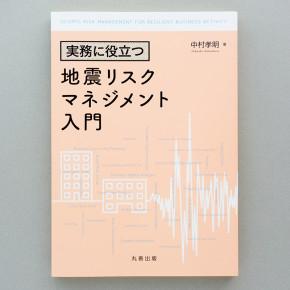 book_jisinrisk_1