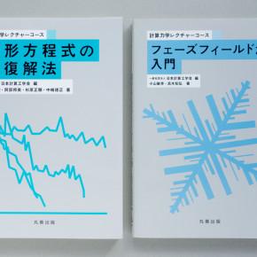 book_keisanrikigaku2_1