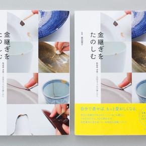book_kintsugi_1