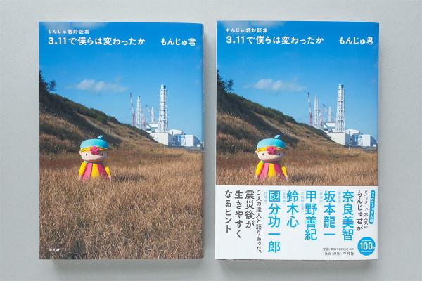 book_monjukun311_1