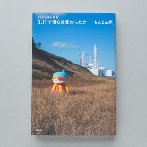book_monjukun311_2
