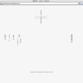 web_kuroda_1
