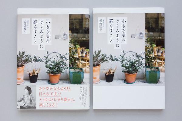 book_chiisana_su_1