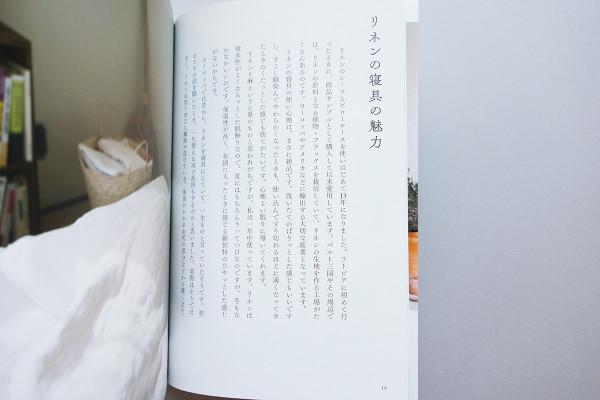 book_chiisana_su_2