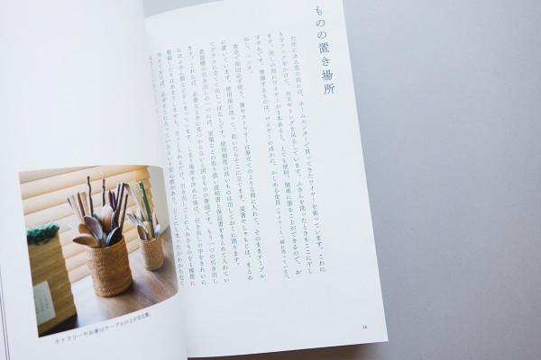 book_chiisana_su_3