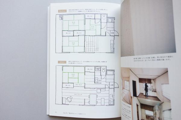 book_chiisana_su_4