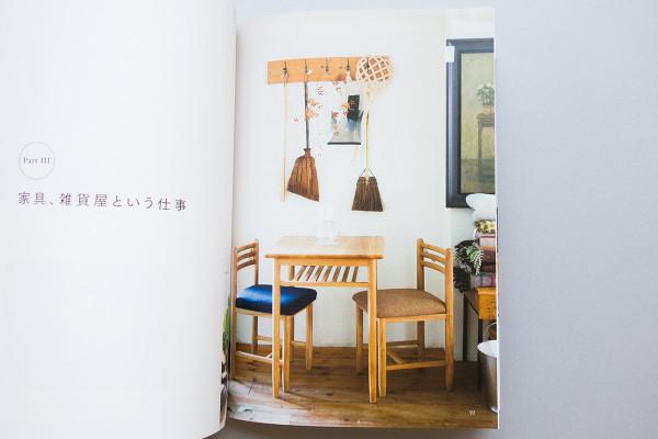 book_chiisana_su_5