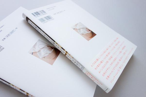 book_chiisana_su_6