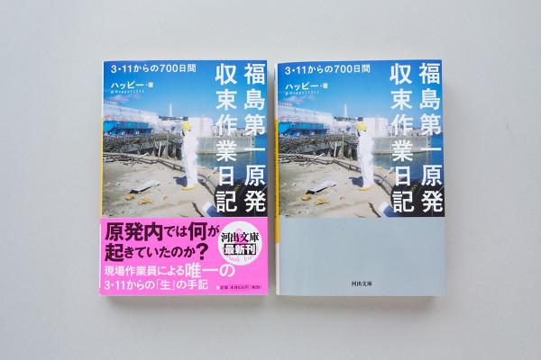 book_fukushimadaiichi_bunko