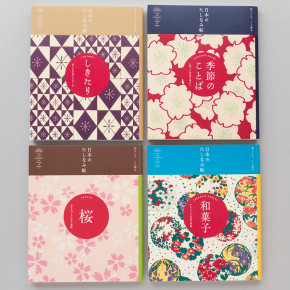 book_nihon_no_tashinami_1