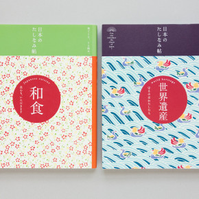 book_nihon_no_tashinami_2_1