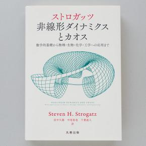 book_strogatz_1