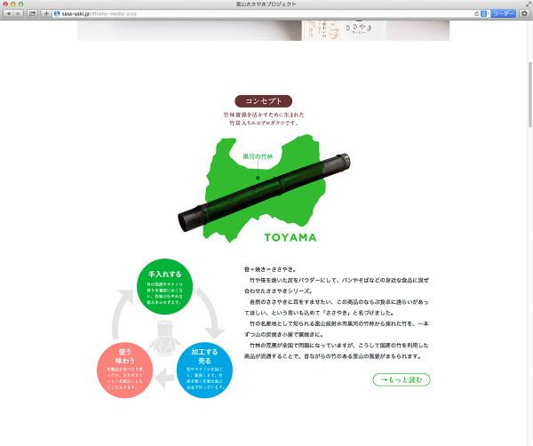 web_sasayaki_2