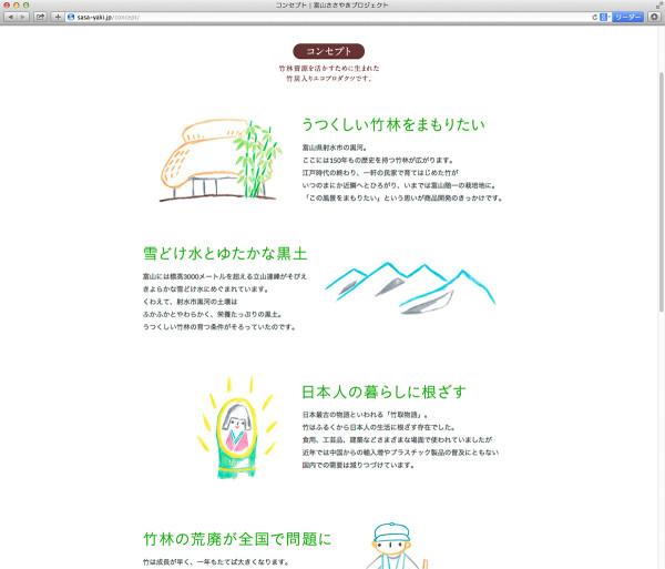 web_sasayaki_3