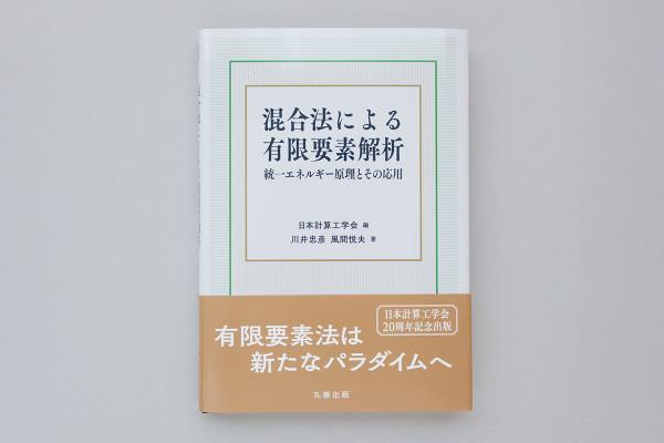 book_kongouhou_2