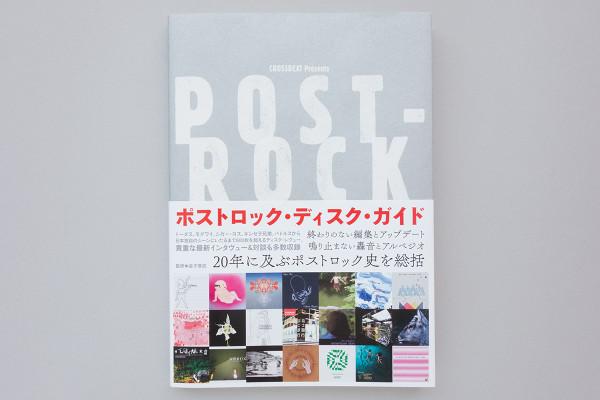 book_postrockdiscguide_1