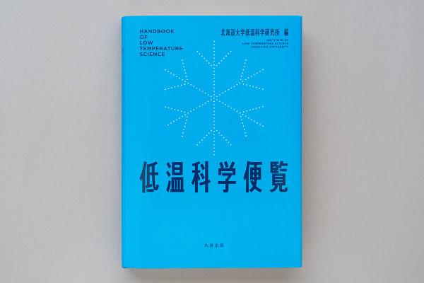 book_low_temperature_1