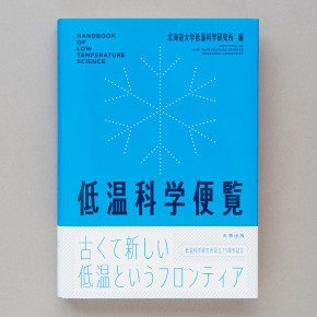 book_low_temperature_2