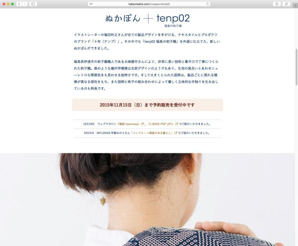 web_nukapon_tenp02_2