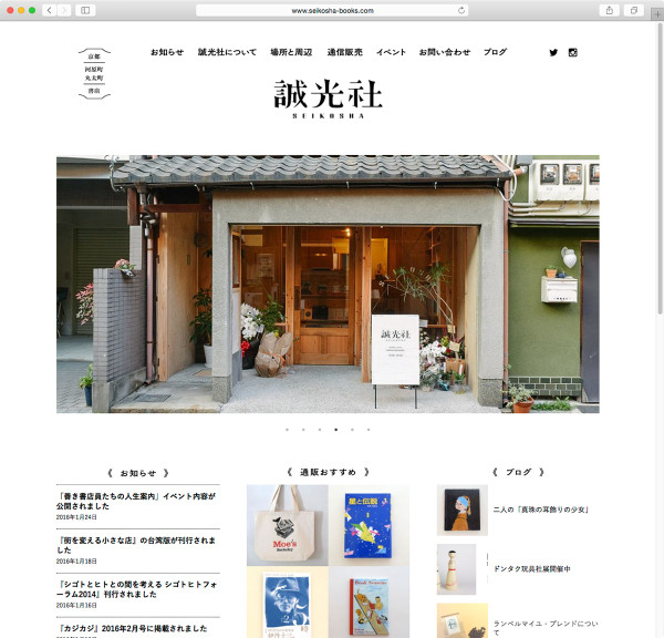 web_seikosha_1
