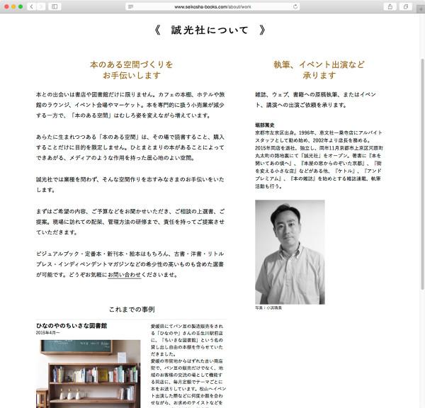 web_seikosha_2
