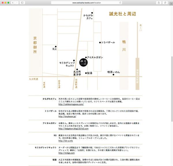 web_seikosha_3