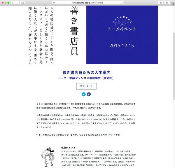web_seikosha_4