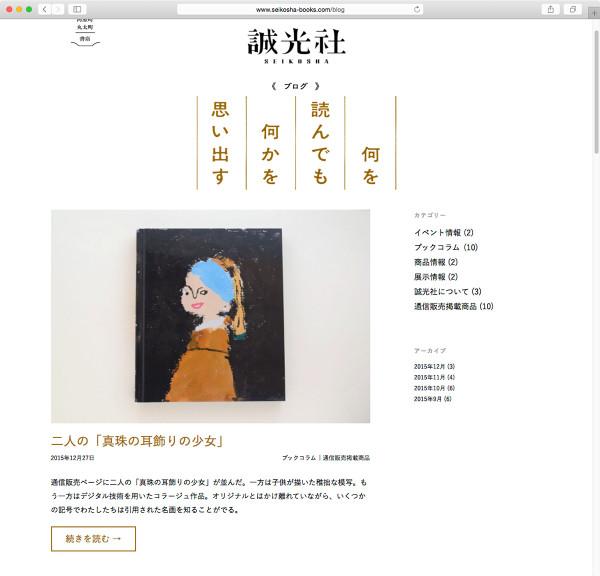 web_seikosha_5